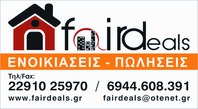 fair-deals-logo