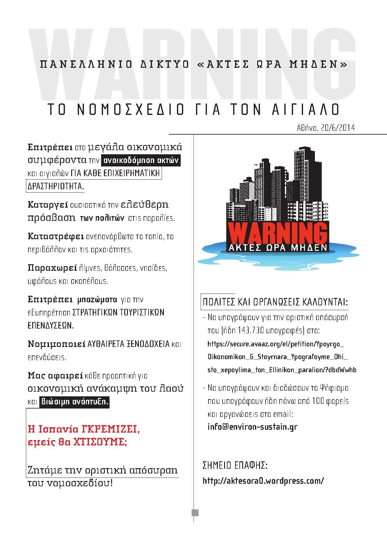 WARNING_FLYER_GIA MAIL (3) (1)_1