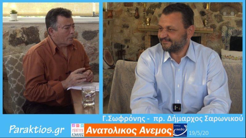 Η Συνέντευξη του πρ. Δημάρχου Σαρωνικού, Γ. Σωφρόνη, στον Paraktios.gr -video
