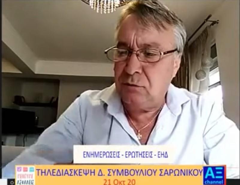 Οι ερωτήσεις του Χρ. Τσιγαρίδα στην τηλεδιάσκεψη της 21/10/20 και οι απαντήσεις Δημάρχου και Γ.Γραμματέα -video
