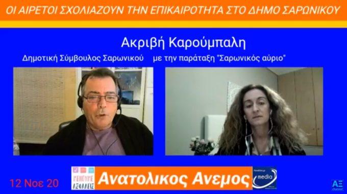 Η συνέντευξη της Ακριβής Καρούμπαλη στην εκπομπή  ΑΝΑΤΟΛΙΚΟΣ ΑΝΕΜΟΣ – video