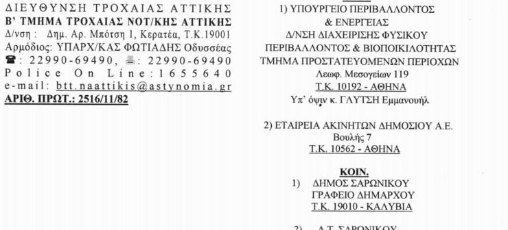 Αλυκές: Καταγγελία Ντίνου Χασάπη προκαλεί έγγραφο της Τροχαίας για ανάγκη αποκατάστασης της περίφραξης.