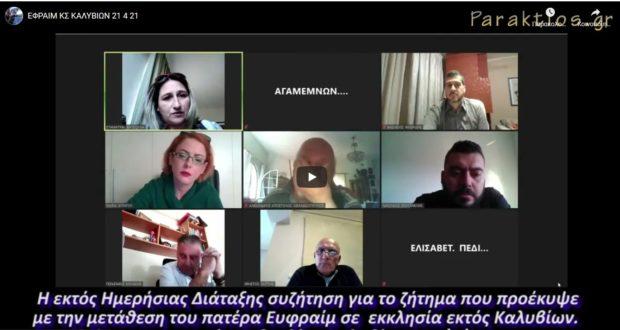To Κοινοτικό Συμβούλιο Καλυβίων για την υπόθεση του π. Εφραίμ – video