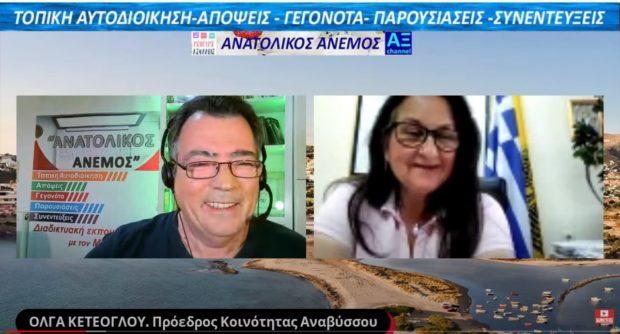 Το video της εκπομπής ΑΝΑΤΟΛΙΚΟΣ ΑΝΕΜΟΣ με την Πρόεδρο της Κοινότητας Αναβύσσου Όλγα Κετέογλου.