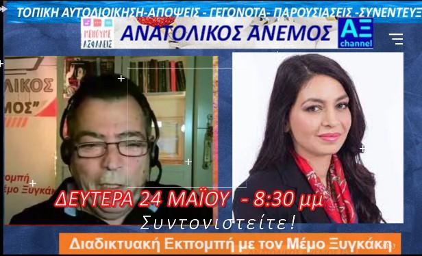 Αναβολή της εκπομπής ΑΝΑΤΟΛΙΚΟΣ ΑΝΕΜΟΣ  με προσκεκλημένη την Μαρία Απατζίδη Βουλευτή Αν. Αττικής ΜΕΡΑ 25