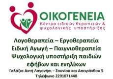 oikogeneia-new-1024x724